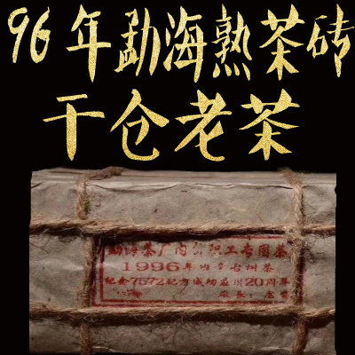 1996年勐海内部砖老熟茶茶砖特级普洱茶茶叶250g