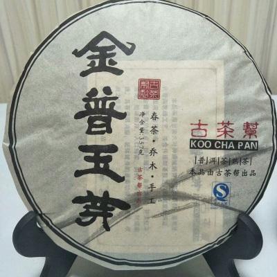 云南普洱熟茶 古茶帮 金普玉芽357g