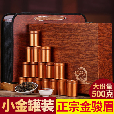 标友春茶上市新茶金骏眉红茶散装茶叶礼盒装蜜香金俊眉罐装500g