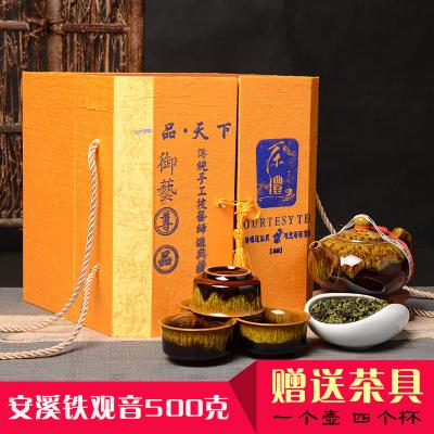 标友茶叶铁观音浓香型礼盒装带茶具安溪乌龙茶一级礼品送礼佳品