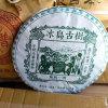 冰岛古树七子饼茶2003年大树古树老树茶陈年老树生茶饼1饼357克包邮