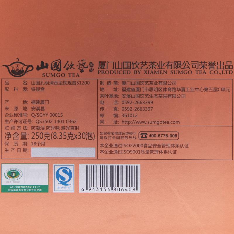 山国饮艺 茶叶 安溪铁观音 清香铁观音 孔明S1200 乌龙茶 礼盒装