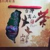 (台湾)福寿梨山茶        台湾顶级茶王
