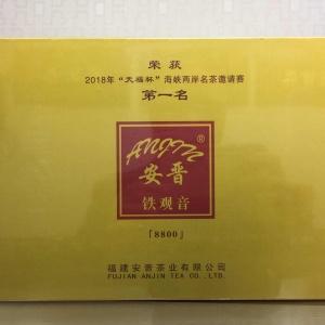 清香型铁观音8800,每盒225克/1000元