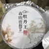 福鼎白茶,300克,陈年,老白茶,牡丹,牡丹王,
