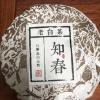 福鼎老白茶(300克)