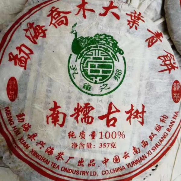普洱茶 兴海茶厂2006年南糯古树