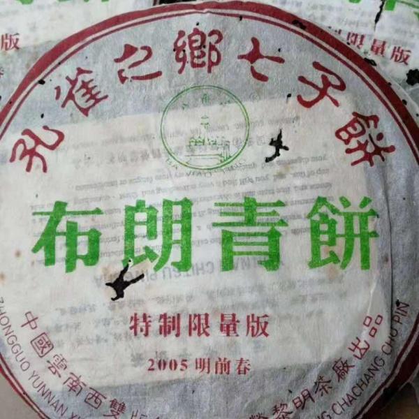 普洱茶 黎明茶厂2005年布朗青饼 特制限量版