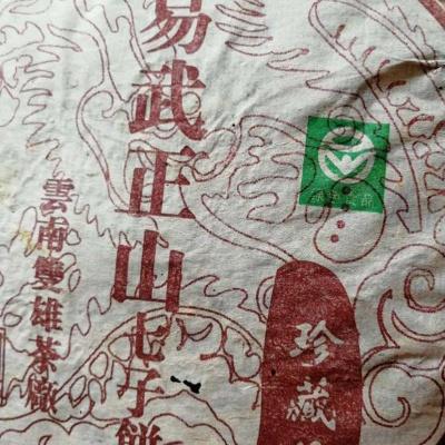 普洱茶 双雄茶厂 2004年易武正山