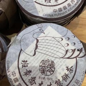普洱茶 福今茶厂 2004年 班章乔木生态 A堆 高端茶