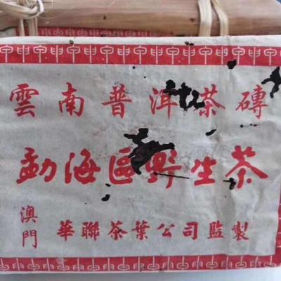 普洱茶 2004年华联砖