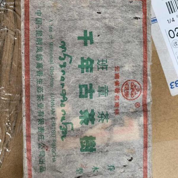 普洱茶 2003年凤临班章千年古树茶砖 250克