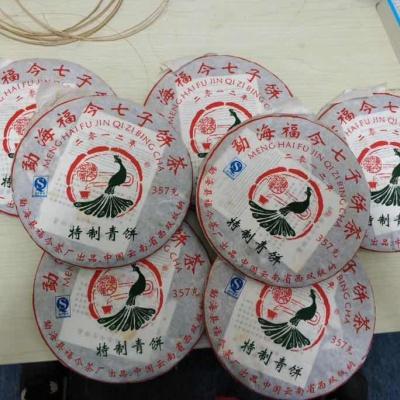 普洱茶 福今茶厂 2012年特制青饼