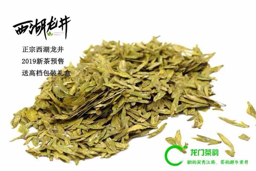 2019新茶正宗明前特级西湖龙井茶叶茶农直销礼盒装250g茶叶