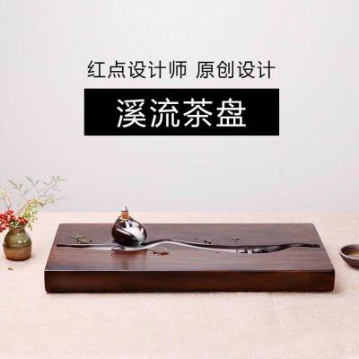 红点设计师原创溪流茶盘黑檀木整块实木茶盘排水简约家用茶台办公室书房茶海
