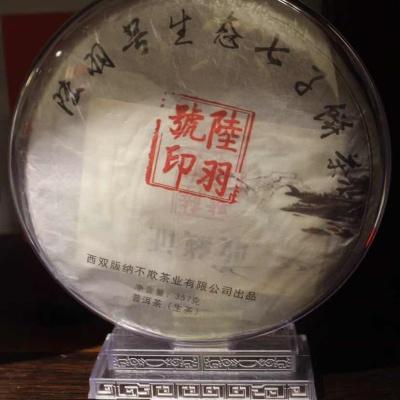 云南七子茶饼