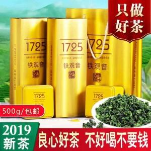 大秀安溪铁观音浓香型乌龙茶1725茶叶新茶礼盒装6小盒共500g