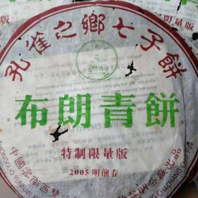 普洱茶 黎明茶厂2005年布朗青饼