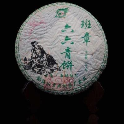 载德号2006年班章六六青饼