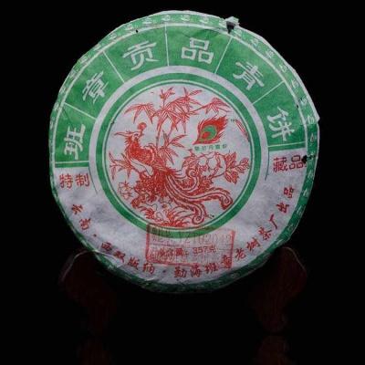 载德号2006年班章贡品青饼