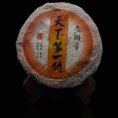 载德号2012年天下第一饼