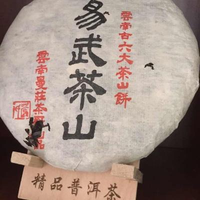 六大茶山古树普洱茶生茶,2003年,一片单价