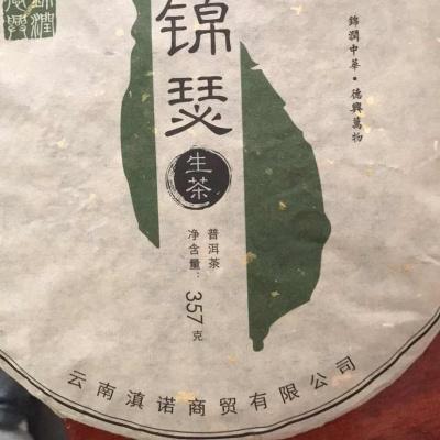 2017年357克生茶,