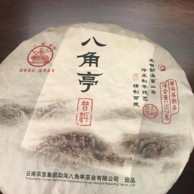 2017年普洱熟茶