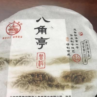 2017年普洱生茶