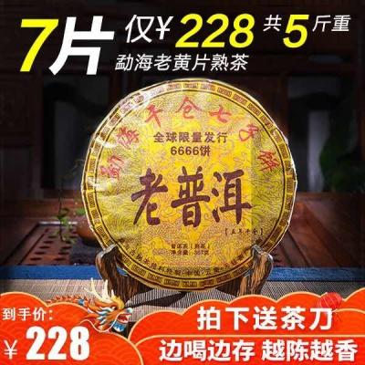 2012年云南普洱茶熟茶勐海干仓七子饼