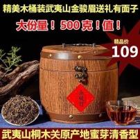 2021新茶正宗武夷山金骏眉红茶蜜香型500克