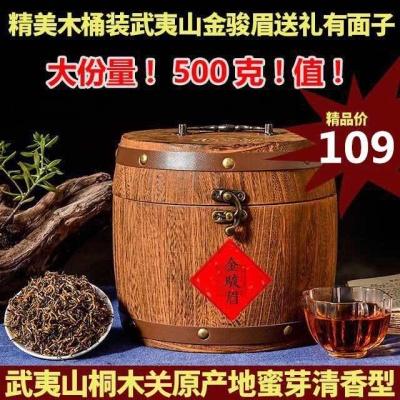 2019新茶武夷山金骏眉红茶蜜香型500克