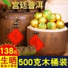 豪华木桶装新会小青柑普洱茶500克