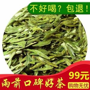 2020年新茶雨前龙井绿茶买一送一400克
