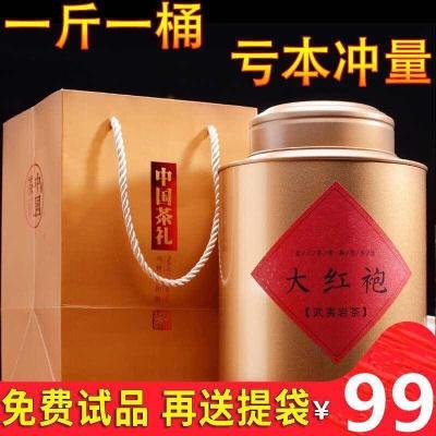 【2019春茶】武夷山特级大红袍茶叶500g罐装浓香型武夷岩茶礼盒装