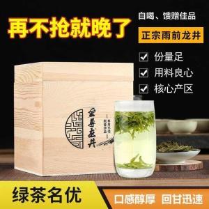 新茶正宗杭州明前龙井绿茶500 克一斤装 豪华木箱装