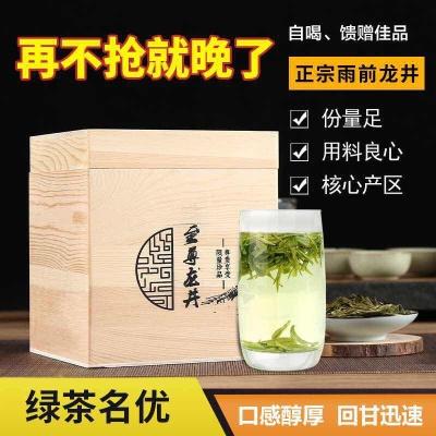 新茶正宗杭州原产地明前西湖龙井绿茶