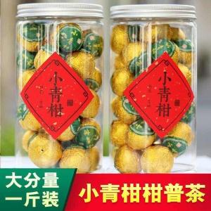 精选新会小青柑陈年宫廷普洱茶