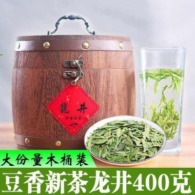 豪华木桶装雨前杭州西湖龙井豆香味400克