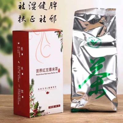 红豆薏米芡实茶赤小豆红薏仁米茶苦芥大麦茶叶茶包非水果花茶组合