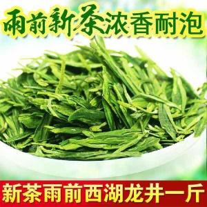 2019新茶正宗雨前西湖龙井绿茶豆香型500克
