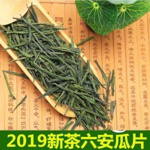 2019新茶正宗安徽六安瓜片茶绿茶 250克