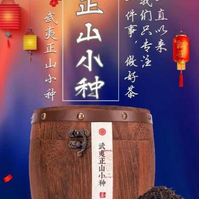 超值推荐武夷山原产地正山小种养胃红茶!精致木桶装大份量自己喝送人都可以