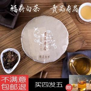 福鼎白茶茶叶寿眉贡眉特级自然发酵太姥山老白茶饼350克/饼