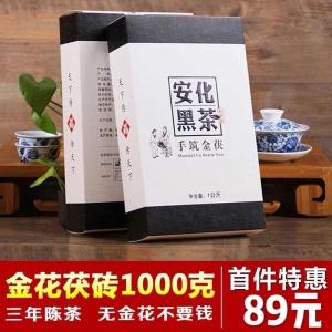 黑茶湖南安化黑茶原叶金花手筑茯砖1000克金花茯茶1kg 【三年陈】