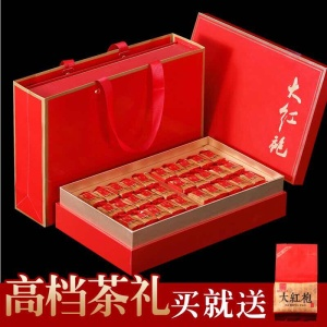 大红袍茶叶礼盒装 2019武夷山大红袍茶叶 武夷岩茶 茶礼
