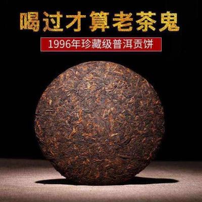 96珍藏级臻品普洱熟茶云南七子饼 两饼体验价
