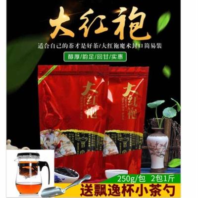 大红袍茶叶 茶农直销 送玲珑杯 送茶勺
