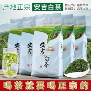 2019新茶正宗原产地安吉白茶绿茶250克