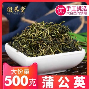 正品纯500g长白山天然蒲公英婆婆丁野生带根的蒲公英根茶叶